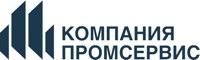 Компания Промсервис